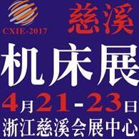 2017第十一届浙江(慈溪)机床模具展览会