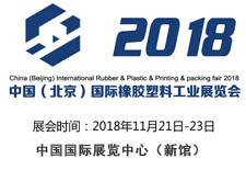 2019中国北京橡塑展览会
