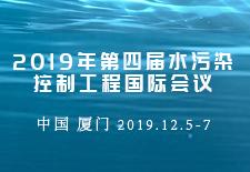 2019年第四届水污染控制工程国际会议