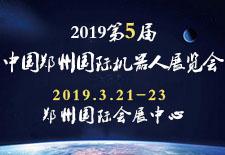2019第5届中国郑州国际机器人展览会
