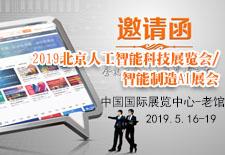 2019北京人工智能科技展览会/智能制造AI展会