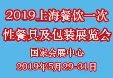 2019上海餐饮一次性餐具及包装展览会