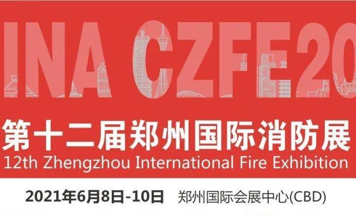 2021消防展|中国消防展|郑州消防展会
