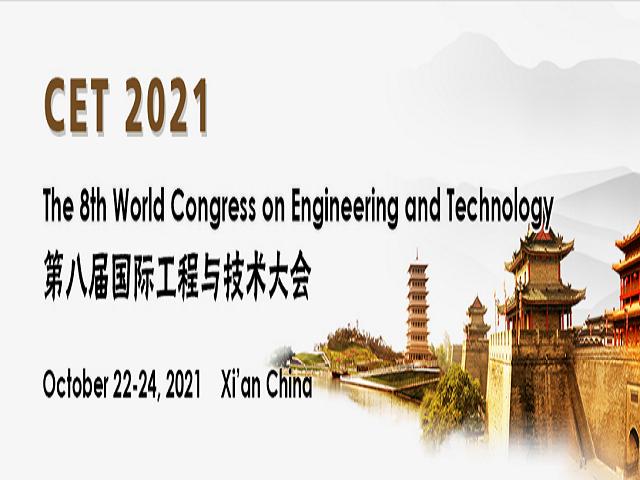 2021年工业与机械工程国际研讨会 (CIME 2021)