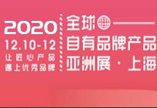 2020上海自有品牌OEM代加工展