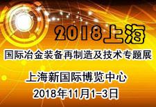 2018上海国际冶金装备再制造及技术专题展