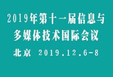 2019年第十一届信息与多媒体技术国际会议
