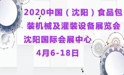 2020中国(沈阳)食品包装机械及灌装设备展览会