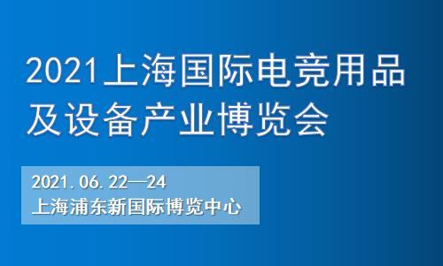 2021上海国际电竞用品及设备产业博览会