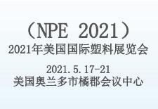 2021年美国国际塑料展览会(NPE 2021)