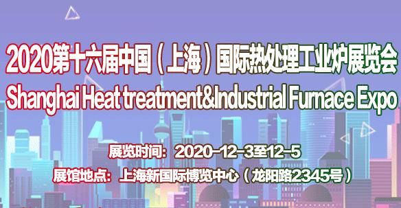 中国热处理工业炉展