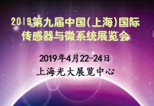 2019第九届中国(上海)国际传感器与微系统展览会