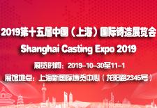 2019第十五届中国(上海)新濠天地娱乐赌场铸造展览会