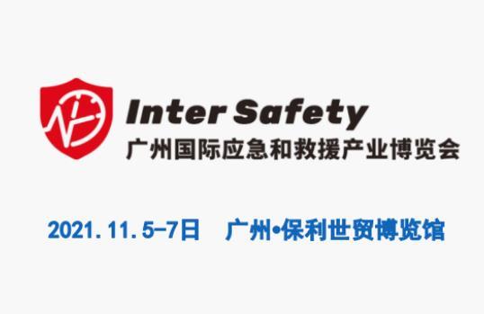 2021广州国际应急和救援产业博览会