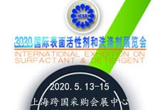 2020国际表面活性剂和洗涤展览会