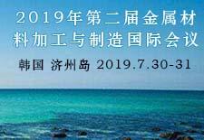 2019年第二届金属材料加工与制造国际会议