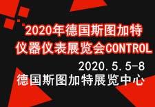 2020年德国斯图加特仪器仪表展览会CONTROL