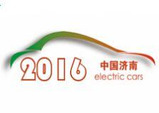 2016第五届山东国际节能与新能源汽车展览会