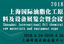 2018上海国际油脂化工原料及设备展览会暨会议