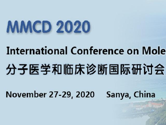 2020年分子医学和临床诊断国际研讨会(MMCD 2020)