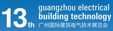 2016广州国际建筑电气技术展览会