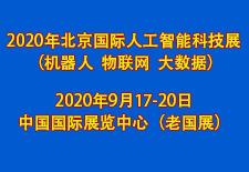 2020年北京国际人工智能科技展 (机器人  物联网  大数据)
