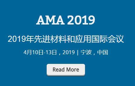 2019年第四届先进材料与应用国际会议