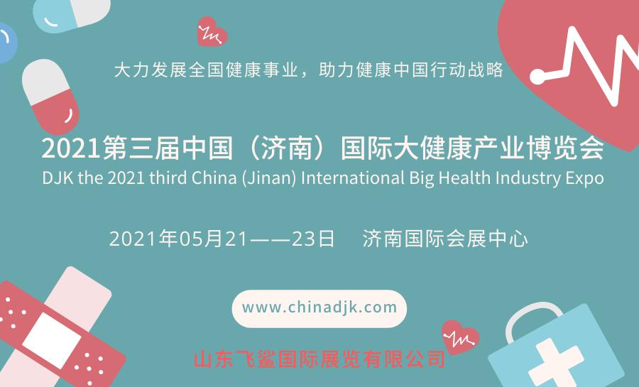 中国2021山东(济南)健博会与你相约国际会展中心