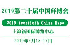 2019第二十届中国环博会