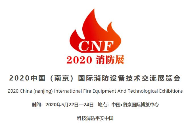 2020(南京)国际消防设备技术交流展览会