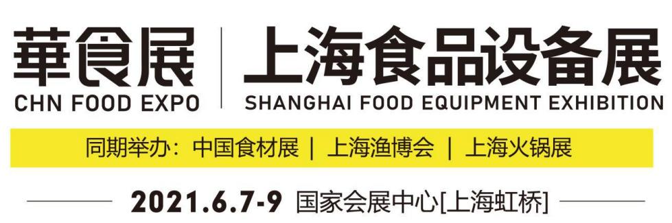2021上海食品设备展