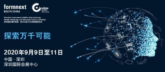 深圳国际注射成型及增材制造技术与应用峰会