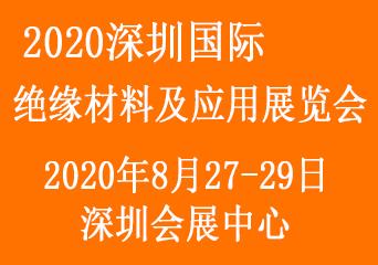 2020深圳国际绝缘材料及应用展览会