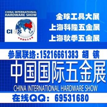 2018年上海科隆五金展_中国国际五金展
