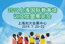 2019上海国际教育培训及加盟展览会