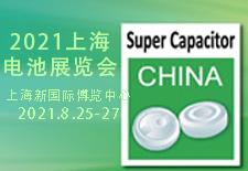 2021上海电池展览会