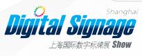 第七届上海国际数字标牌展