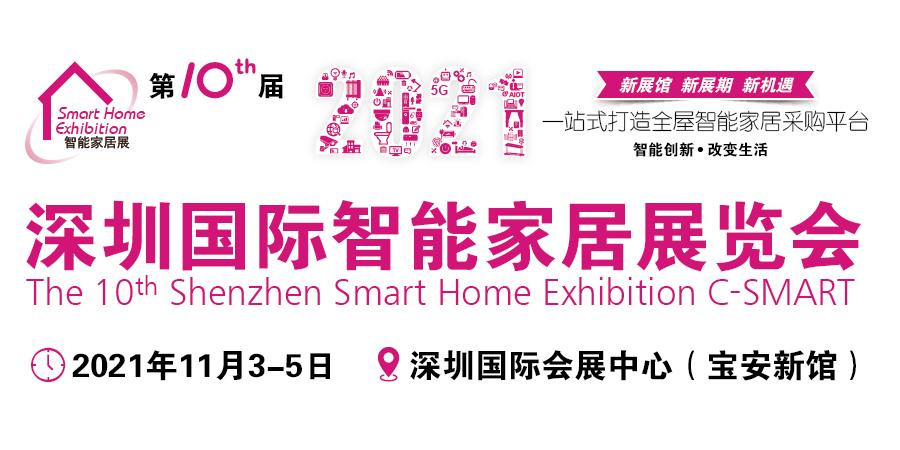 2021第十届(深圳)国际智能家居展览会