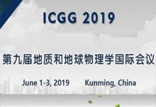 第九届地质和地球物理学国际会议(ICGG 2019)