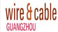 2016中国广州国际电线电缆及附件展览会