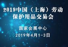 2019中国(上海)劳动保护用品交易会