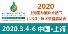2020第六届上海国际LNG技术装备展览会