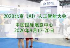 2020北京(AI)人工智能大会