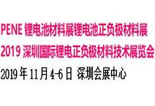 2019深圳国际锂电正负极材料技术展览会