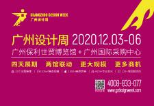 2020 广州 设计周|展会