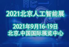 2021北京人工智能展