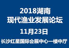 2018湖南现代渔业发展论坛