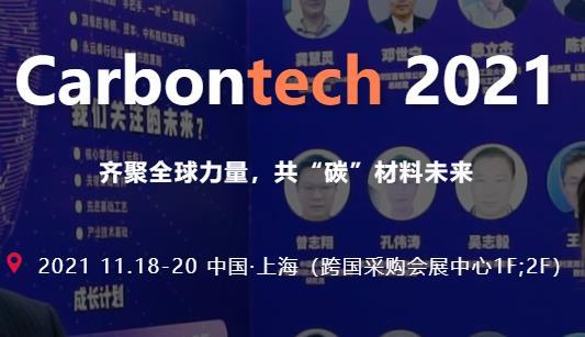 Carbontech2021碳材料大会