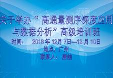 """2018年广州-关于举办"""" 高通量测序深度应用与数据分析""""高级培训班"""
