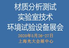 2020上海国际材质分析测试、实验室技术、环境试验设备展览会